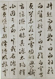 (明)文彭草书谢惠连雪赋.pdf0010作品欣赏