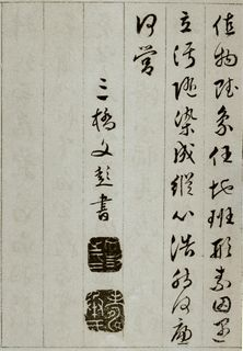 (明)文彭草书谢惠连雪赋.pdf0011作品欣赏