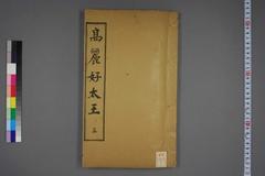 (东晋)高句丽好大王碑清杨守敬双钩本之三.pdf0001作品欣赏