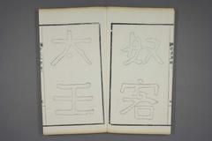 (东晋)高句丽好大王碑清杨守敬双钩本之三.pdf0006作品欣赏