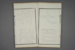 (东晋)高句丽好大王碑清杨守敬双钩本之三.pdf0012作品欣赏