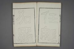(东晋)高句丽好大王碑清杨守敬双钩本之三.pdf0052作品欣赏
