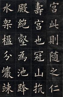清代姚孟起临《九成宫》拓本一0003作品欣赏