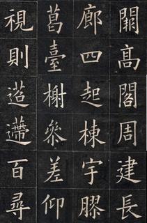 清代姚孟起临《九成宫》拓本一0004作品欣赏