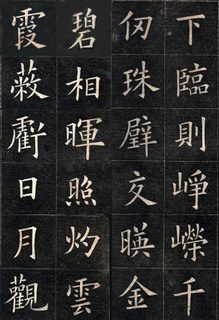 清代姚孟起临《九成宫》拓本一0005作品欣赏
