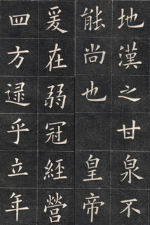 清代姚孟起临《九成宫》拓本一0008作品欣赏