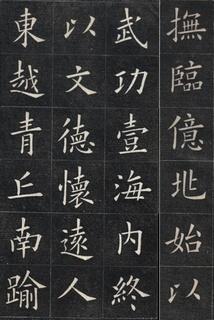 清代姚孟起临《九成宫》拓本一0009作品欣赏