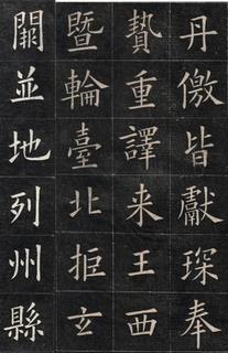 清代姚孟起临《九成宫》拓本一0010作品欣赏