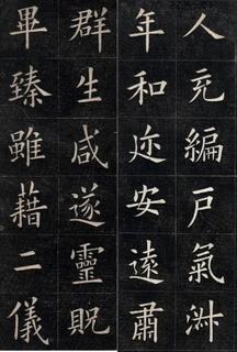清代姚孟起临《九成宫》拓本一0011作品欣赏