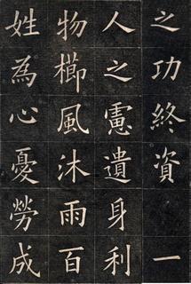 清代姚孟起临《九成宫》拓本一0012作品欣赏