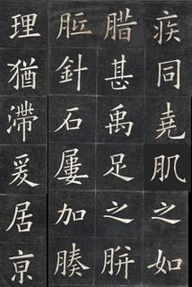 清代姚孟起临《九成宫》拓本一0013作品欣赏