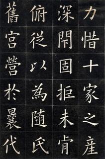 清代姚孟起临《九成宫》拓本一0015作品欣赏