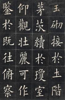 清代姚孟起临《九成宫》拓本一0018作品欣赏