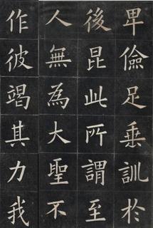清代姚孟起临《九成宫》拓本一0019作品欣赏