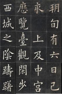清代姚孟起临《九成宫》拓本一0022作品欣赏