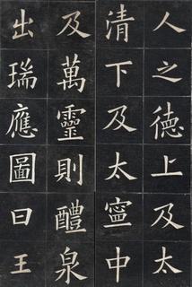 清代姚孟起临《九成宫》拓本一0025作品欣赏