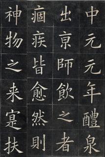 清代姚孟起临《九成宫》拓本一0027作品欣赏