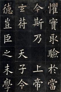 清代姚孟起临《九成宫》拓本一0030作品欣赏
