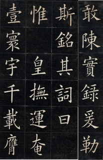清代姚孟起临《九成宫》拓本一0032作品欣赏
