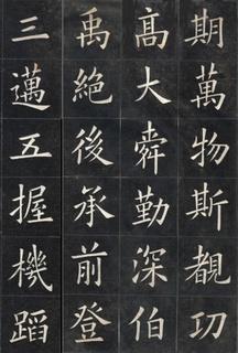 清代姚孟起临《九成宫》拓本一0033作品欣赏