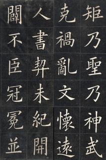 清代姚孟起临《九成宫》拓本一0034作品欣赏