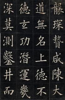清代姚孟起临《九成宫》拓本一0035作品欣赏