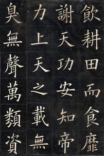 清代姚孟起临《九成宫》拓本一0036作品欣赏