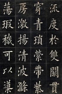 清代姚孟起临《九成宫》拓本一0037作品欣赏