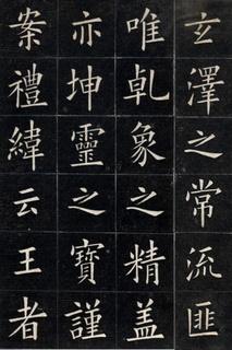 清代姚孟起临《九成宫》拓本一0039作品欣赏