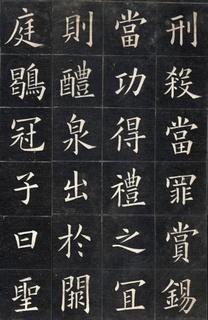 清代姚孟起临《九成宫》拓本一0040作品欣赏