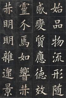 清代姚孟起临《九成宫》拓本一0041作品欣赏