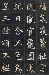 清代姚孟起临《九成宫》拓本一0042作品欣赏