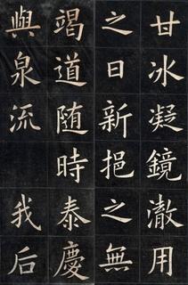 清代姚孟起临《九成宫》拓本一0044作品欣赏