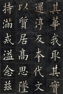 清代姚孟起临《九成宫》拓本一0046作品欣赏
