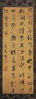 雍正雍正书法作品0002作品欣赏