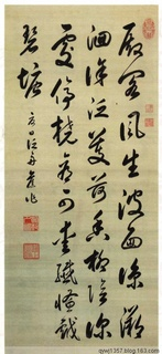 雍正雍正书法作品0003作品欣赏