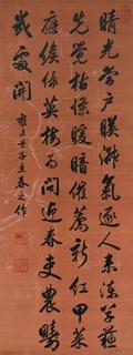 雍正雍正书法作品0006作品欣赏