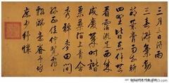 雍正雍正书法作品0007作品欣赏