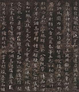 (唐)虞世南楷书破邪论序0002作品欣赏