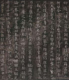 (唐)虞世南楷书破邪论序0003作品欣赏