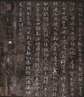 (唐)虞世南楷书破邪论序0004作品欣赏