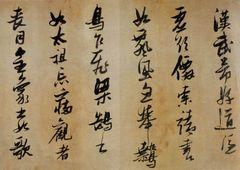 张瑞图(明)张瑞图草书论书卷.pdf0001作品欣赏