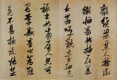 张瑞图(明)张瑞图草书论书卷.pdf0002作品欣赏