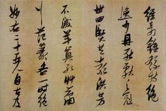 张瑞图(明)张瑞图草书论书卷.pdf0003作品欣赏