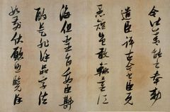 张瑞图(明)张瑞图草书论书卷.pdf0004作品欣赏