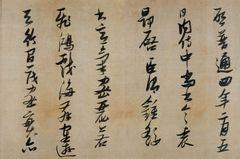 张瑞图(明)张瑞图草书论书卷.pdf0005作品欣赏