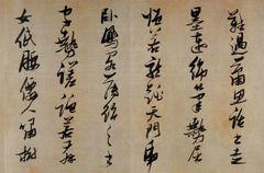 张瑞图(明)张瑞图草书论书卷.pdf0006作品欣赏