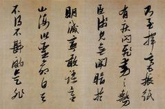 张瑞图(明)张瑞图草书论书卷.pdf0007作品欣赏