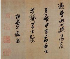 张瑞图(明)张瑞图草书论书卷.pdf0008作品欣赏