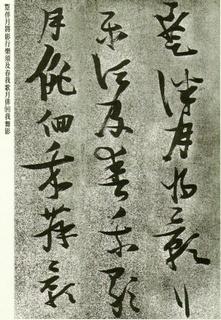张瑞图明代张瑞图诗书三卷0017作品欣赏